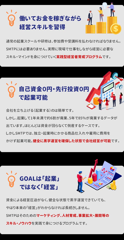 働いてお金を稼ぎながら経営スキルを習得 自己資金ゼロから起業を目指せる GOALは「起業」ではなく「経営」